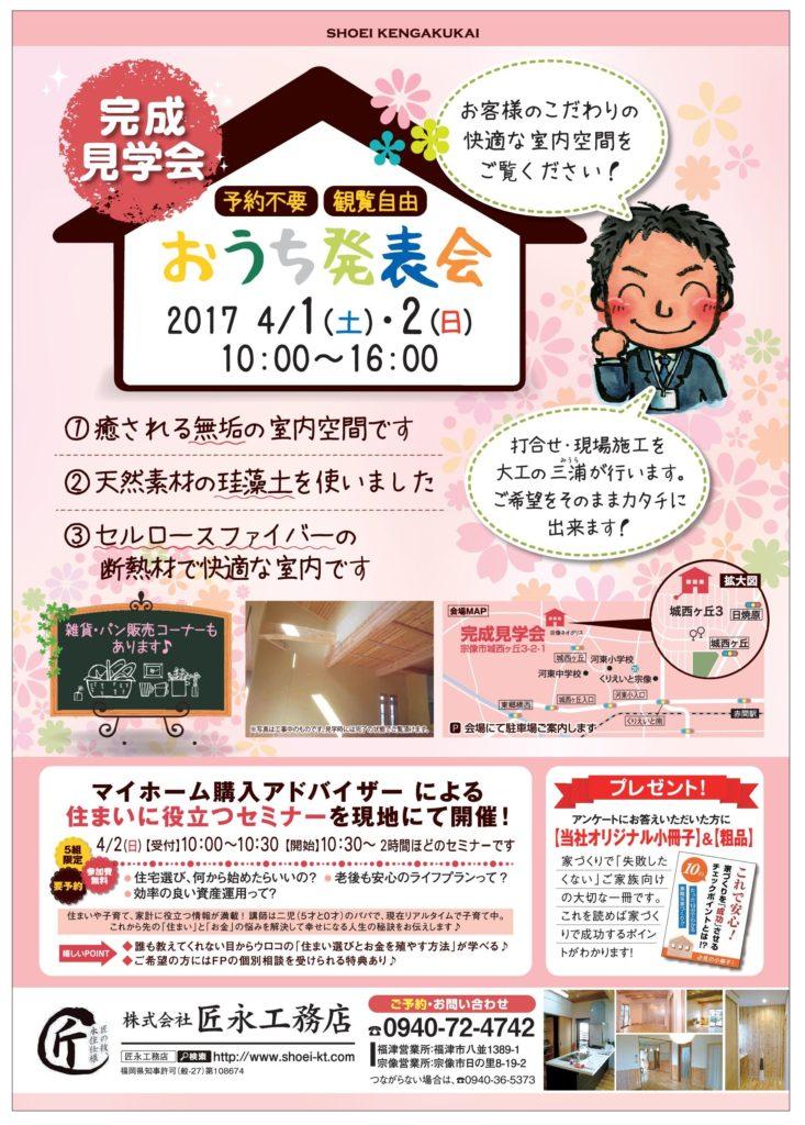 渋田邸 完成見学会ニュースレター